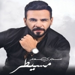 مجدي سعد